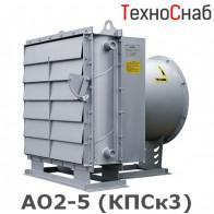 АО2-5 (КПСк3)