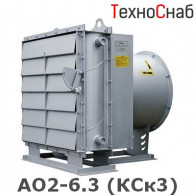 АО2-6.3 (КСк3)